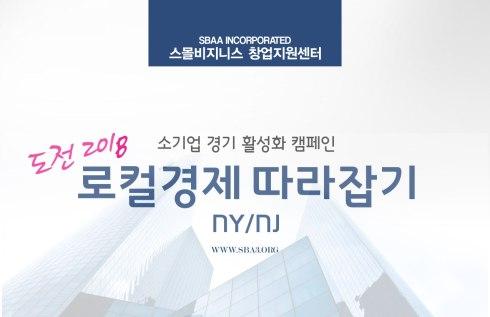 2018-campaign2