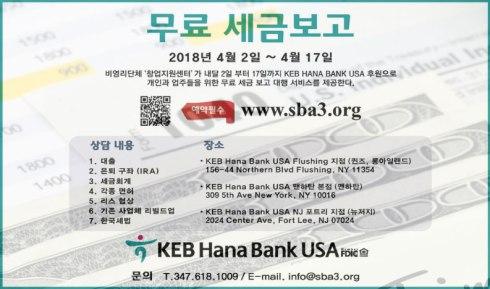 2017-free-tax-ad-1